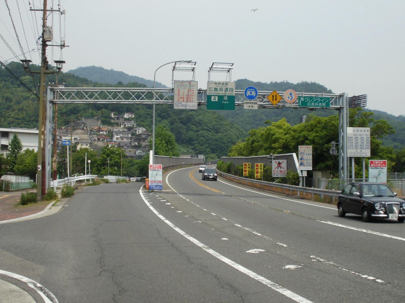 道路 広島 公社 高速